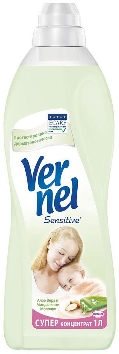 Кондиционер для белья Vernel Sensitive