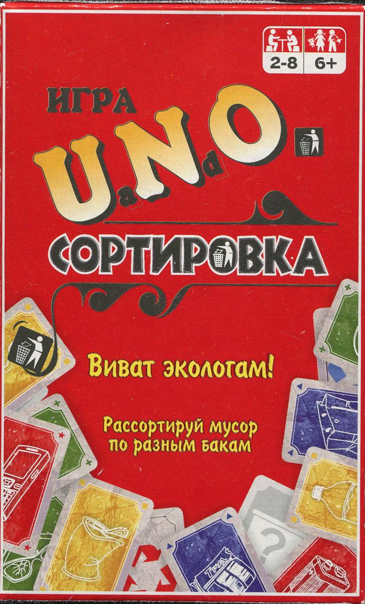 Компания Игра Карточная игра Уно Сортировка5037Игра карточная УНО Сортировка - уникальная игра, которая придется по вкусу и детям, и взрослым. Она поможет разнообразить как обычный вечер в компании близких, так и любое праздничное мероприятие. В самом начале выбирается ведущий, отвечающий за раздачу карт. Цель игрока - избавиться от своих карт. В определенный момент он должен произносить заветное слово Уно. Если забыть это сделать, то придется взять из колоды две карты. Игра способствует развитию смекалки, внимательности и реакции. Уно Сортировка - это одна из вариаций классической игры Уно. Игра способствует познанию окружающего мира, приучает нести ответственность за свои действия, охранять окружающую среду.