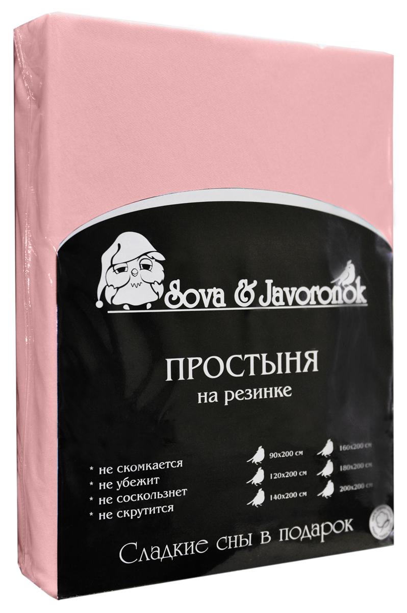 Простыня на резинке Sova & Javoronok, цвет: светло-розовый, 160 х 200 см0803114199Простыня на резинке Sova & Javoronok, изготовленная из трикотажной ткани (100% хлопок), будет превосходно смотреться с любыми комплектами белья. Хлопчатобумажный трикотаж по праву считается одним из самых качественных, прочных и при этом приятных на ощупь. Его гигиеничность позволяет использовать простыню и в детских комнатах, к тому же 100% хлопок в составе ткани не вызовет аллергии. У трикотажного полотна очень интересная структура, немного рыхлая за счет отсутствия плотного переплетения нитей и наличия особых петель. Благодаря этому простыня Sova & Javoronok отлично пропускает воздух и способствует его постоянной циркуляции. Поэтому ваша постель будет всегда оставаться свежей. Но главное и, пожалуй, самое известное свойство трикотажа - это его великолепная растяжимость, поэтому эта ткань и была выбрана для натяжной простыни на резинке. Простыня прошита резинкой по всему периметру, что обеспечивает более комфортный отдых, так как она прочно ...