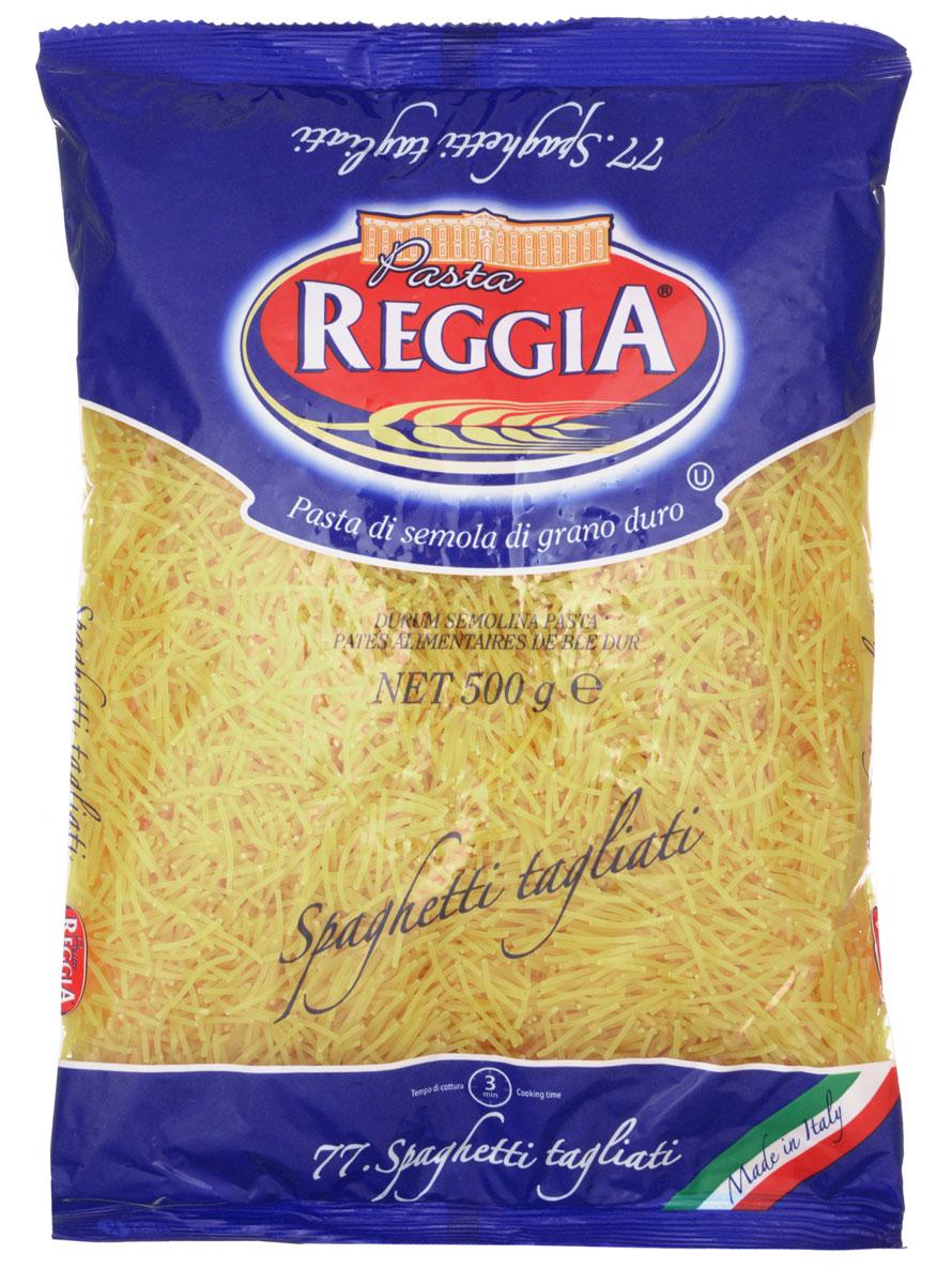 Pasta Reggia Вермишель макароны, 500 г8008857300771Вермишель Pasta Reggia 077 произведена по классическим рецептам неаполитанской кухни Юга Италии. Эта мелкая паста подойдет для добавления в супы, детскую пищу, либо приготовления с молоком. Также вы можете воплотит свою собственную кулинарную фантазию - Pasta Reggia 077 помогут вам в этом!