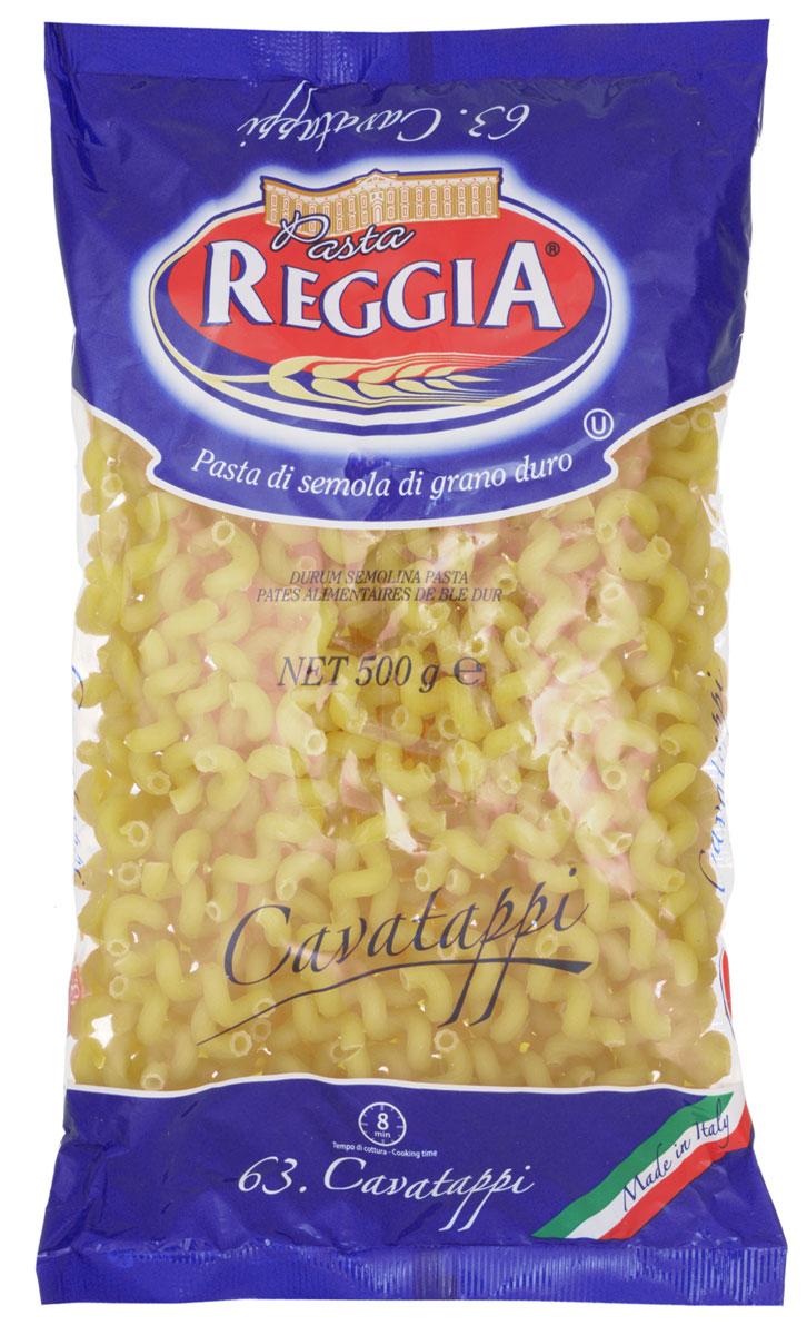 Pasta Reggia Пружинка макароны, 500 г8008857300634Макароны Pasta Reggia 063 сочетают в себе современность технологий производства и традиционное итальянское качество. Pasta Reggia предлагает сегодня российскому рынку более 70 видов длинных, коротких и специальных форматов произведенных пусть и на самом современном оборудовании, но по классическим рецептам неаполитанской сушки Юга Италии.