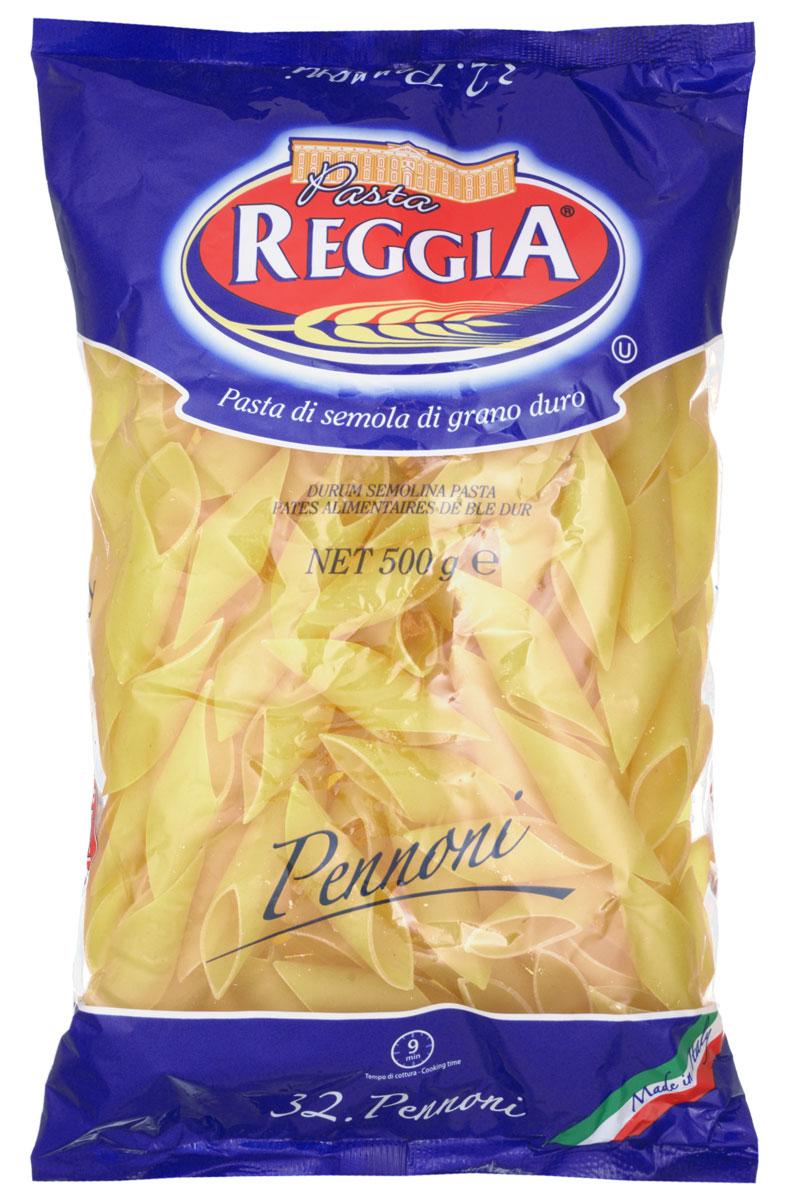 Pasta Reggia Перо большое макароны, 500 г8008857300320Макароны Pasta Reggia 032 сочетают в себе современность технологий производства и традиционное итальянское качество. Pasta Reggia предлагает сегодня российскому рынку более 70 видов длинных, коротких и специальных форматов произведенных пусть и на самом современном оборудовании, но по классическим рецептам неаполитанской сушки Юга Италии.