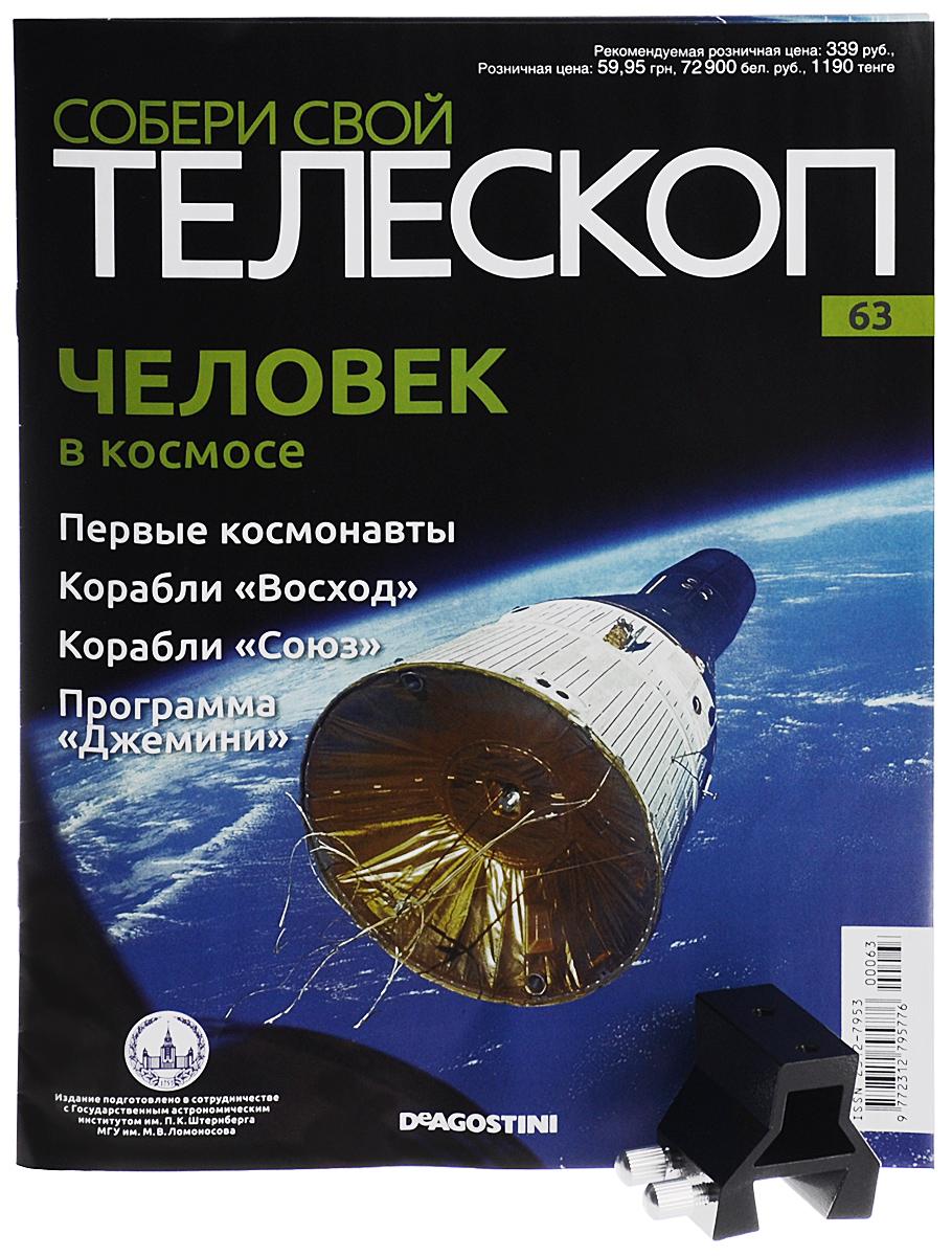 Журнал Собери свой телескоп №63TLS063Издания Собери свой телескоп станут полезным и интересным приобретением для поклонников астрономии, помогут вам в новом ракурсе увидеть и изучить небесные тела, организовать свою личную обсерваторию и получать незабываемые эмоции от познания космоса. Каждое издание серии включает в себя монографический журнал, увлекательно знакомящий читателей с отдельным небесным телом, и некоторые элементы для собираемого телескопа. Вы сможете расширить свой кругозор, приятно провести время за чтением журналов, собственноручно собрать настоящий телескоп и полноценно использовать его для изучения звездного неба. К данному номеру прилагается металлическое крепление искателя 9х50. Размер крепления без учета болтов: 5 см х 4 см х 5 см. Категория 12+.