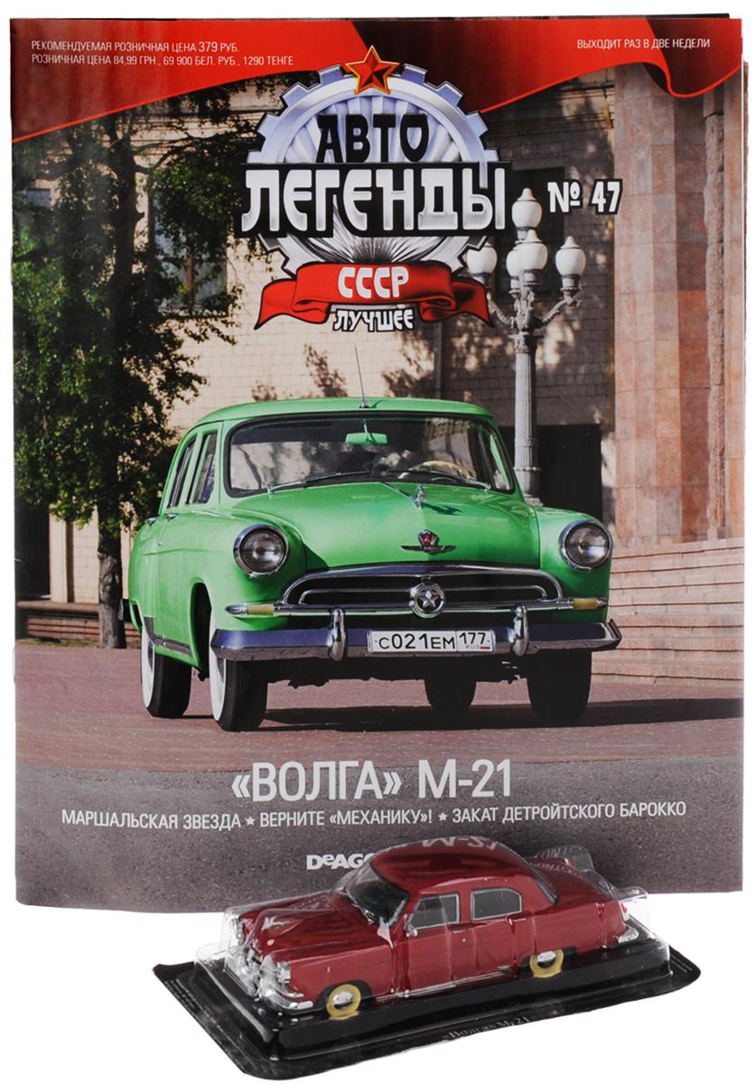 Журнал Авто легенды СССР №47RCRL047В данной серии вы познакомитесь с историей советского автомобилестроения, узнаете, как создавались отечественные машины. Многих героев издания теперь можно встретить только в музеях. Другие, несмотря на почтенный возраст, до сих пор исправно служат своим хозяевам. В журнале вы узнаете, как советские конструкторы создавали автомобили, тщательно изучая опыт зарубежных коллег, воплощая их наиболее удачные находки в своих детищах. А особые ценители смогут ознакомиться с подробными техническими характеристиками и биографией отдельных моделей и их создателей. С каждым номером все читатели журнала Авто легенды СССР получают миниатюрный автомобиль. Маленькие, но удивительно точные копии с оригинала помогут вам открыть для себя увлекательный мир автомобилей в стиле ретро! В данный номер вошла модель-копия автомобиля Волга М-21 масштаба 1/43. Размер модели: 11 см х 4 см х 3,5 см. Материал модели: металл, пластик. Категория 16+.