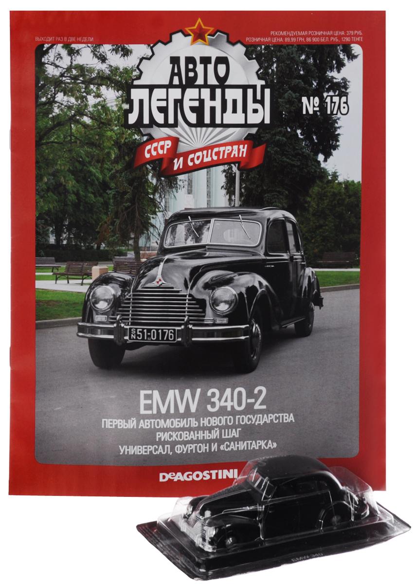 Журнал Авто легенды СССР №176RC176В данной серии вы познакомитесь с историей советского автомобилестроения, узнаете, как создавались отечественные машины. Многих героев издания теперь можно встретить только в музеях. Другие, несмотря на почтенный возраст, до сих пор исправно служат своим хозяевам. В журнале вы узнаете, как советские конструкторы создавали автомобили, тщательно изучая опыт зарубежных коллег, воплощая их наиболее удачные находки в своих детищах. А особые ценители смогут ознакомиться с подробными техническими характеристиками и биографией отдельных моделей и их создателей. С каждым номером все читатели журнала Авто легенды СССР получают миниатюрный автомобиль. Маленькие, но удивительно точные копии с оригинала помогут вам открыть для себя увлекательный мир автомобилей в стиле ретро! В данный номер вошла модель-копия автомобиля EMW 340-2 масштаба 1/43. Размер модели: 10,5 см х 4,5 см х 3,5 см. Материал модели: металл, пластик. Категория 16+.