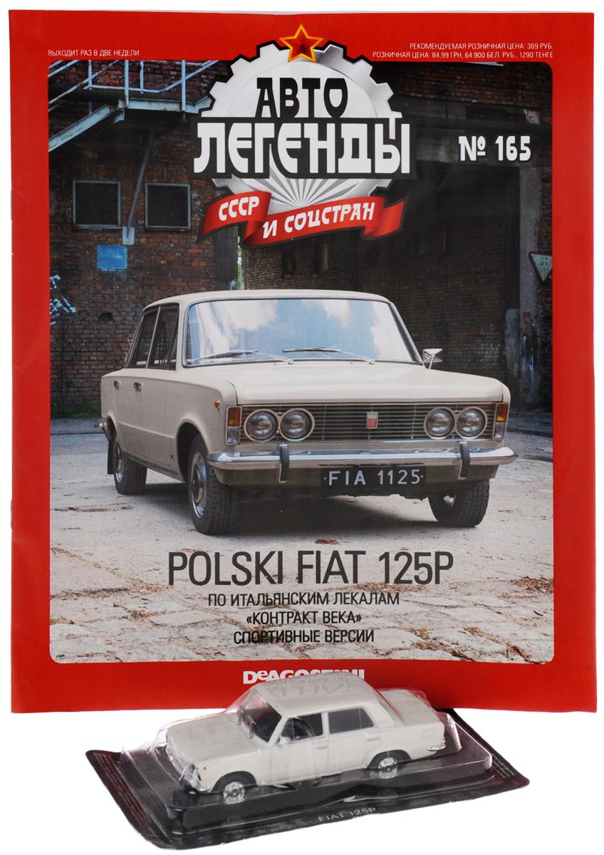 Журнал Авто легенды СССР №165RC165В данной серии вы познакомитесь с историей советского автомобилестроения, узнаете, как создавались отечественные машины. Многих героев издания теперь можно встретить только в музеях. Другие, несмотря на почтенный возраст, до сих пор исправно служат своим хозяевам. В журнале вы узнаете, как советские конструкторы создавали автомобили, тщательно изучая опыт зарубежных коллег, воплощая их наиболее удачные находки в своих детищах. А особые ценители смогут ознакомиться с подробными техническими характеристиками и биографией отдельных моделей и их создателей. С каждым номером все читатели журнала Авто легенды СССР получают миниатюрный автомобиль. Маленькие, но удивительно точные копии с оригинала помогут вам открыть для себя увлекательный мир автомобилей в стиле ретро! В данный номер вошла модель-копия автомобиля Polski Fiat 125P масштаба 1/43. Размер модели: 9,5 см х 4 см х 3 см. Материал модели: металл, пластик. Категория 16+.