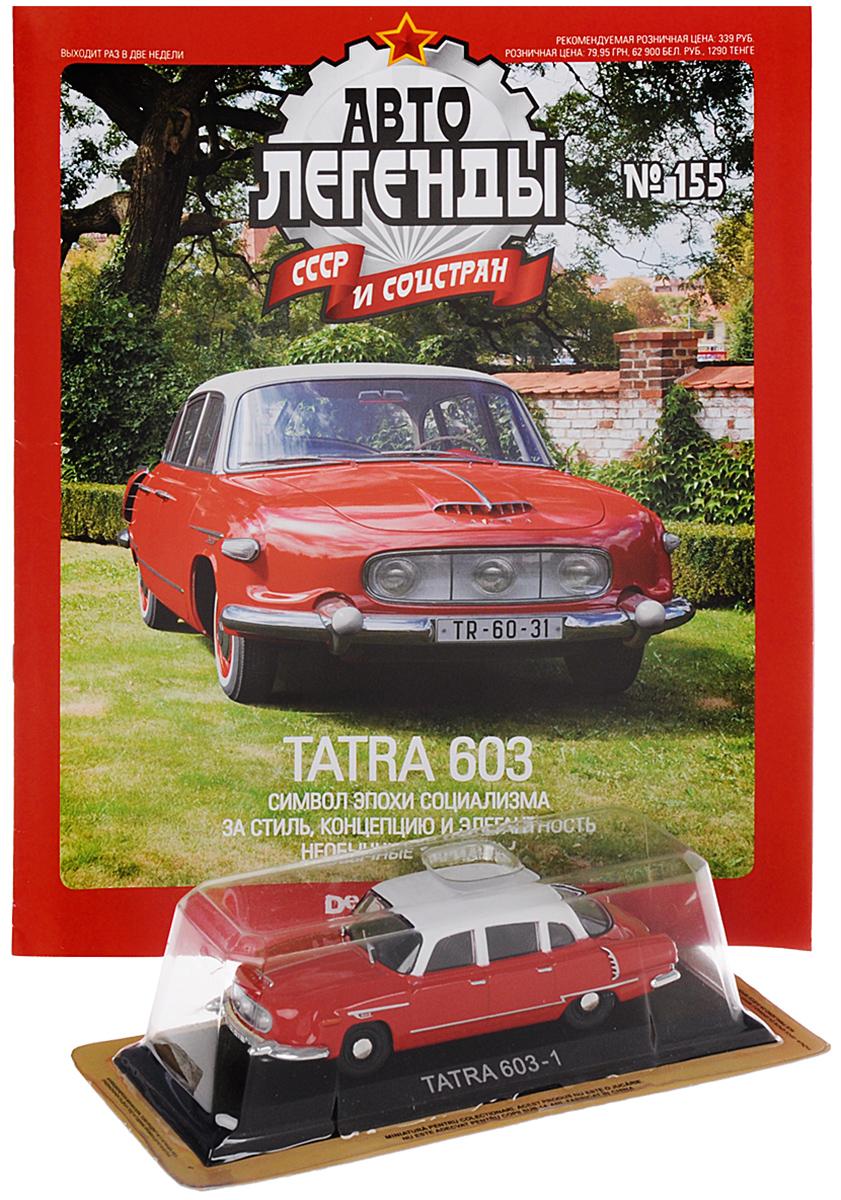 Журнал Авто легенды СССР №155RC155В данной серии вы познакомитесь с историей советского автомобилестроения, узнаете, как создавались отечественные машины. Многих героев издания теперь можно встретить только в музеях. Другие, несмотря на почтенный возраст, до сих пор исправно служат своим хозяевам. В журнале вы узнаете, как советские конструкторы создавали автомобили, тщательно изучая опыт зарубежных коллег, воплощая их наиболее удачные находки в своих детищах. А особые ценители смогут ознакомиться с подробными техническими характеристиками и биографией отдельных моделей и их создателей. С каждым номером все читатели журнала Авто легенды СССР получают миниатюрный автомобиль. Маленькие, но удивительно точные копии с оригинала помогут вам открыть для себя увлекательный мир автомобилей в стиле ретро! В данный номер вошла модель-копия автомобиля TATRA 603 масштаба 1/43. Размер модели: 12 см х 4,5 см х 3,8 см. Материал модели: металл, пластик. Категория 16+.