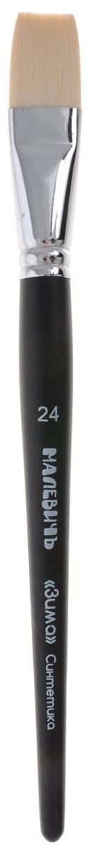 Малевичъ Кисть синтетическая плоская Зима №24710024Кисти из серии «Зима» отличаются повышенной износостойкостью и первоклассным качеством синтетического волокна. Высокие технологии производства, отвечающие современным европейским стандартам, а также тщательный отбор материала дают гарантию долгой службы кистей Малевичъ. Ворс кистей серии «Зима» в меру жесткий и упругий, это делает его способным заменить даже кисточку из щетины, при необходимости, и выполнить работу в технике «а-ля прима» и в пастозной манере письма так же хорошо, как и в более легких техниках. Длинная выставка и универсальной толщины профиль обеспечивают равномерные мазки даже при использовании густой, неразбавленной краски. Обойма кисти цельнотянутая, с двойной обжимкой и антикоррозийным покрытием никель-хром – это обеспечит надежность и долговечность в эксплуатации.