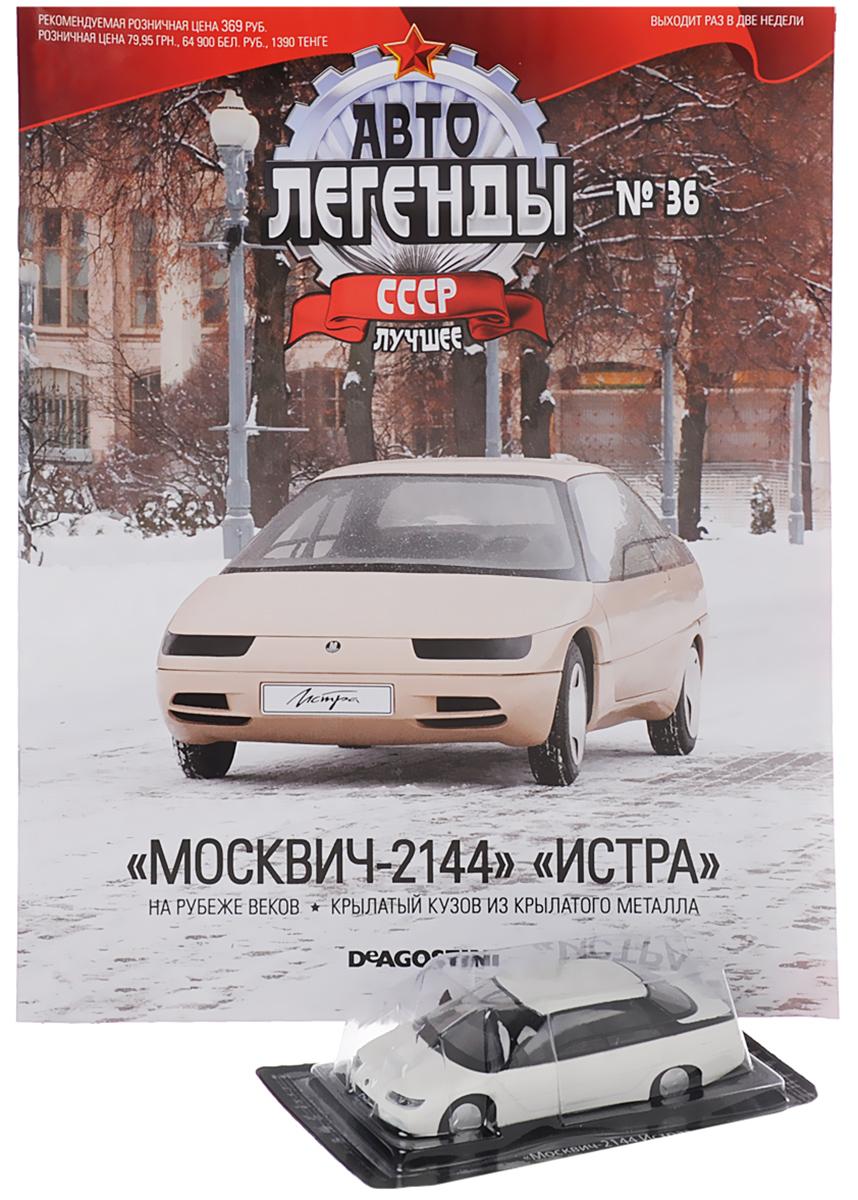 Журнал Авто легенды СССР №36RCRL036В данной серии вы познакомитесь с историей советского автомобилестроения, узнаете, как создавались отечественные машины. Многих героев издания теперь можно встретить только в музеях. Другие, несмотря на почтенный возраст, до сих пор исправно служат своим хозяевам. В журнале вы узнаете, как советские конструкторы создавали автомобили, тщательно изучая опыт зарубежных коллег, воплощая их наиболее удачные находки в своих детищах. А особые ценители смогут ознакомиться с подробными техническими характеристиками и биографией отдельных моделей и их создателей. С каждым номером все читатели журнала Авто легенды СССР получают миниатюрный автомобиль. Маленькие, но удивительно точные копии с оригинала помогут вам открыть для себя увлекательный мир автомобилей в стиле ретро! В данный номер вошла модель-копия автомобиля Москвич-2144 Истра масштаба 1/43. Размер модели: 10 см х 4 см х 3 см. Материал модели: металл, пластик. Категория 16+.