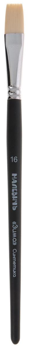 Малевичъ Кисть синтетическая плоская Зима №16710016Кисти из серии «Зима» отличаются повышенной износостойкостью и первоклассным качеством синтетического волокна. Высокие технологии производства, отвечающие современным европейским стандартам, а также тщательный отбор материала дают гарантию долгой службы кистей Малевичъ. Ворс кистей серии «Зима» в меру жесткий и упругий, это делает его способным заменить даже кисточку из щетины, при необходимости, и выполнить работу в технике «а-ля прима» и в пастозной манере письма так же хорошо, как и в более легких техниках. Длинная выставка и универсальной толщины профиль обеспечивают равномерные мазки даже при использовании густой, неразбавленной краски. Обойма кисти цельнотянутая, с двойной обжимкой и антикоррозийным покрытием никель-хром – это обеспечит надежность и долговечность в эксплуатации.