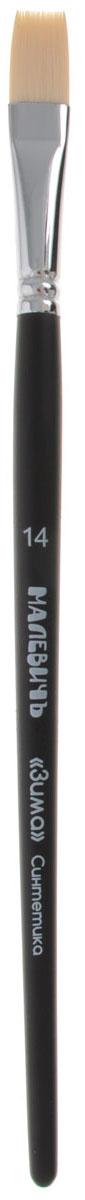 Малевичъ Кисть синтетическая плоская Зима №14710014Кисти из серии «Зима» отличаются повышенной износостойкостью и первоклассным качеством синтетического волокна. Высокие технологии производства, отвечающие современным европейским стандартам, а также тщательный отбор материала дают гарантию долгой службы кистей Малевичъ. Ворс кистей серии «Зима» в меру жесткий и упругий, это делает его способным заменить даже кисточку из щетины, при необходимости, и выполнить работу в технике «а-ля прима» и в пастозной манере письма так же хорошо, как и в более легких техниках. Длинная выставка и универсальной толщины профиль обеспечивают равномерные мазки даже при использовании густой, неразбавленной краски. Обойма кисти цельнотянутая, с двойной обжимкой и антикоррозийным покрытием никель-хром – это обеспечит надежность и долговечность в эксплуатации.