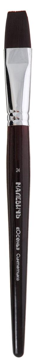Малевичъ Кисть синтетическая плоская Осень №24700024Кисти серии «Осень» имеют более мягкий и гибкий ворс по сравнению с серией «Зима», поэтому позволяют работать как с масляными красками в академических живописных техниках и методом лессировок, так и с красками на водной основе, особенно с акрилом. Кисти «Осень» изготовлены из сверхгибкого тончайшего синтетического ворса, который делает их незаменимыми для работы в легких живописных манерах, а также в различных техниках декоративно-прикладного искусства. Синтетические кисти Малевичъ серии «Осень» также отличаются длиной выставки и износостойкостью материалов, поэтому удобны в использовании и долговечны. За счет хорошей емкости, равномерной подачи краски и гибкого ворса прекрасно подойдут для классической живописи, академической и декоративной росписи, народного творчества и любых самых тонких работ. Легкое, эргономичное и сбалансированное древко хорошо лежит в руке, делая творческий процесс удобным, а качественное крепление и антикоррозийная обойма станут залогом долгой эксплуатации.