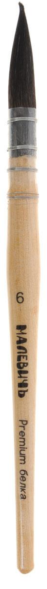 Малевичъ Кисть беличья круглая Premium №6743006Круглая беличья кисть Малевичъ Premium №6 это профессиональная кисть для акварели. Ворс собран в массивный пучок с острым кончиком, который способен держать много воды, что очень удобно в технике акварельных заливок. Кисть отличается высоким качеством материалов. Длина ручки составляет 16 см. Обойма не расшатывается со временем и плотно держит пучок кисти. Ворс состоит из волоса белки. Кисти из волоса белки позволяют работать с легкими водорастворимыми красками: акварель, гуашь, темпера. Кисть из волоса белки имеет кончик подобно колонковой кисти, отличные показатели контроля над текучестью, но эластичность ниже, чем у колонковой. Наиболее высококачественный волос у сибирской белки. Волос очень мягкий и тонкий. Коническая форма волоса белки от основания до вершинки напоминает острие рапиры. Кисти Малевичъ отличаются высокой степенью наполнения обоймы, т.е. ворса в пучке много, он хорошо держит краску и не выпадает со временем.