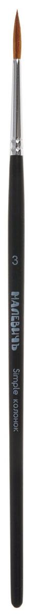 Малевичъ Кисть из волоса колонка круглая Simple №3731002Кисти из колонка отлично подойдут для живописи красками на водной основе, благодаря «чешуйчатой» структуре волоса. Эта особенность придаёт пучку способность удерживать большой объём краски, отдавая его медленно и равномерно. Кисти из колонка Малевичъ упруги, но в то же время эластичны, что обеспечивает хорошее качество мазка. Круглые кисти из колонка легко образуют гибкий острый кончик и очень удобны для выполнения контуров, тонкой проработки деталей в акварельной (и не только) живописи. Помимо этого кисти из колонка Малевичъ идеально подойдут для многих видов декоративно-прикладного искусства.