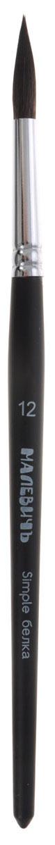 Малевичъ Кисть беличья круглая Simple №12741012Кисти из белки незаменимы при работе с акварелью. Природная структура такого волоса за счёт утончения кончиков идеально подходит для нанесения тонких линий и мелких деталей (даже кистью крупного диаметра). За счет добавления синтетического волоса (не более 5%) кисти серии Simplе отличаются особенной долговечностью и износостойкостью. Такой пучок обеспечивает максимальную поглощение краски и ее равномерную подачу при письме, а так же удерживает форму и легко скользит по бумаге.