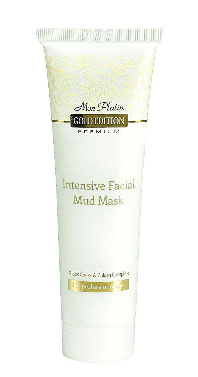 Mon Platin Интенсивная грязевая маска для лица Gold Edition Premium, обогащенная экстрактом черной икры, 100млGE12Глубоко очищает кожу от загрязнений, стягивает поры, препятствует старению кожи и появлению морщин. Экстракты алоэ, киноа и граната способствуют глубокому питанию кожи. В составе используется новейшая разработка Золотой комплекс, состоящий из гиалуроновой кислоты, жемчужного порошка и 24 каратного коллоидного золота.