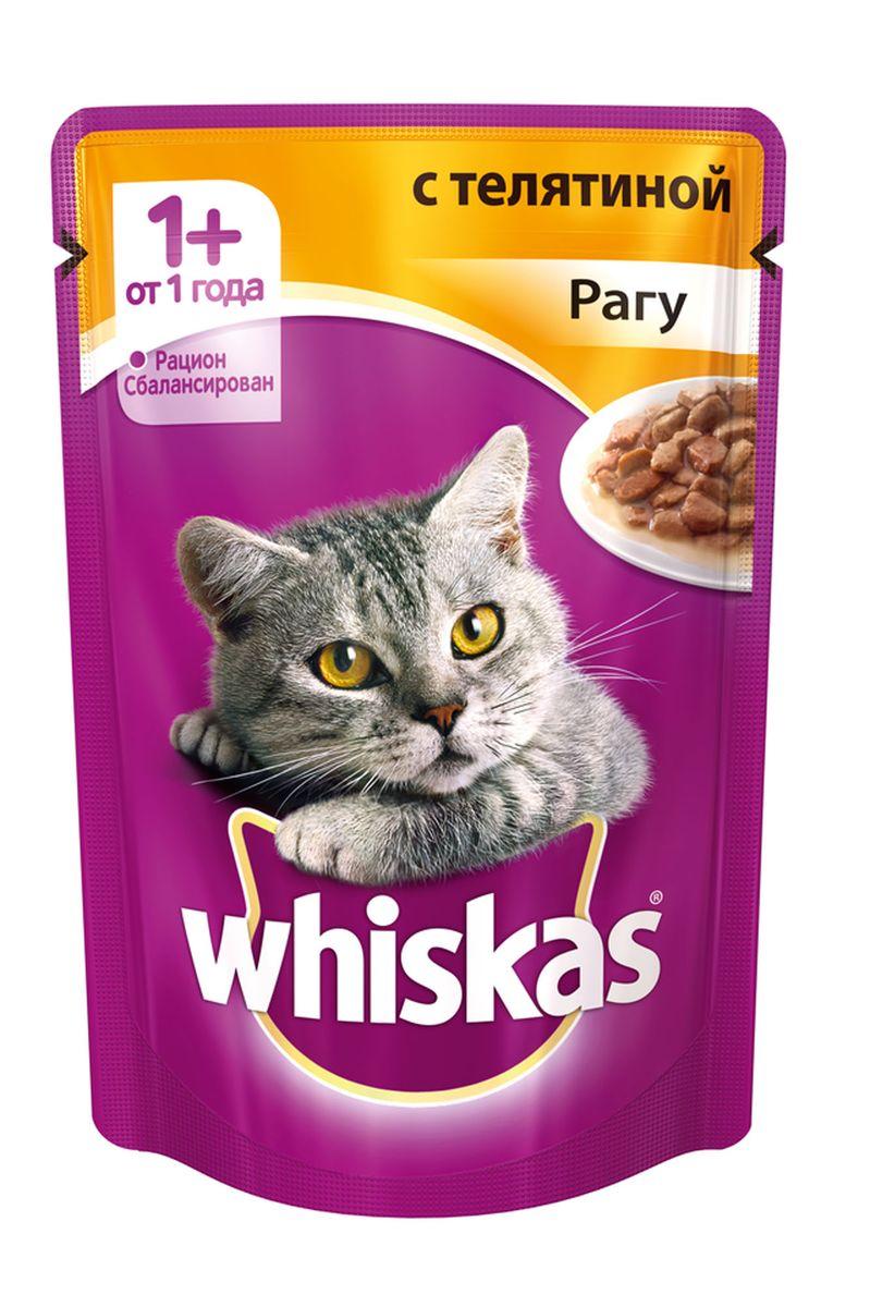 Консервы для кошек от 1 года Whiskas, рагу с телятиной, 85 г40224Консервы для кошек от 1 года Whiskas - полнорационный сбалансированный корм, который идеально подойдет вашему любимцу. Аппетитное рагу приготовлено с учетом потребностей взрослых кошек. Специально сбалансированный рацион содержит все питательные вещества, витамины и минералы, необходимые кошке в этом возрасте. Консервы не содержат сои, консервантов, ароматизаторов, искусственных красителей и усилителей вкуса. В рацион домашнего любимца нужно обязательно включать консервированный корм, ведь его главные достоинства - высокая калорийность и питательная ценность. Консервы лучше усваиваются, чем сухие корма. Также важно, чтобы животные, имеющие в рационе консервированный корм, получали больше влаги. Вес: 85 г. Состав: мясо и субпродукты (в том числе телятина минимум 4%), таурин, злаки, витамины, минеральные вещества. Пищевая ценность в 100 г: белки - 7,3 г, жиры - 4,0 г, клетчатка - 0,3 г, зола - 2,2 г, витамин А - не менее 150 МЕ, витамин Е...