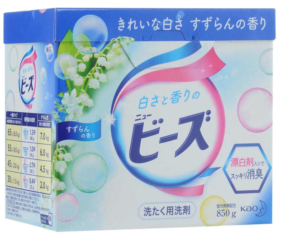 Стиральный порошок Kao Beads, с ароматом ландыша, 850 г30746Порошок Kao Beads для белых и слабоокрашенных тканей устраняет трудновыводимую желтизну и темные пятна. Особенности: - применяется для стирки изделий из хлопка, льна и синтетических волокон; - великолепно дезинфицирует белье, устраняя неприятные стойкие запахи, делая одежду кристально чистой; - свежий аромат ландыша надолго сохраняется на одежде, раскрываясь при каждом движении; - натуральный смягчитель жесткости воды способствует тому, что краски на вещах не линяют и минеральные остатки в тканях не остаются; - прекрасно подходит для стирки детского белья; - не содержит фосфора. Состав: ПАВ (20%, алкилбензолсульфонат натрия с неразветвленной цепью, полиоксиэтилен- алкилэфир), стабилизатор, щелочь, смягчитель воды (алюмино-силикаты), рабочее вещество (сульфаты), диспергатор, отбеливатель, фермент. Товар сертифицирован.