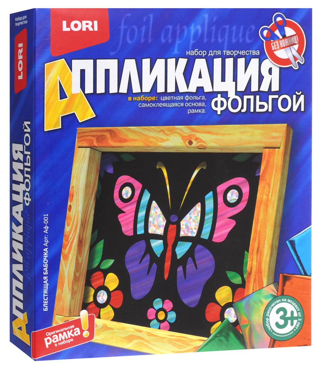 Lori Аппликация из фольги Блестящая бабочка