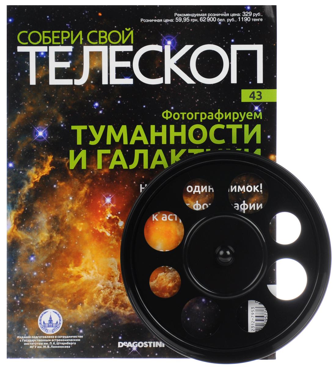 Журнал Собери свой телескоп №43TLS043Издания Собери свой телескоп станут полезным и интересным приобретением для поклонников астрономии, помогут вам в новом ракурсе увидеть и изучить небесные тела, организовать свою личную обсерваторию и получать незабываемые эмоции от познания космоса. Каждое издание серии включает в себя монографический журнал, увлекательно знакомящий читателей с отдельным небесным телом, и некоторые элементы для собираемого телескопа. Вы сможете расширить свой кругозор, приятно провести время за чтением журналов, собственноручно собрать настоящий телескоп и полноценно использовать его для изучения звездного неба. К данному номеру прилагается круглая полочка для аксессуаров. Диаметр полочки: 17 см. Категория 12+.