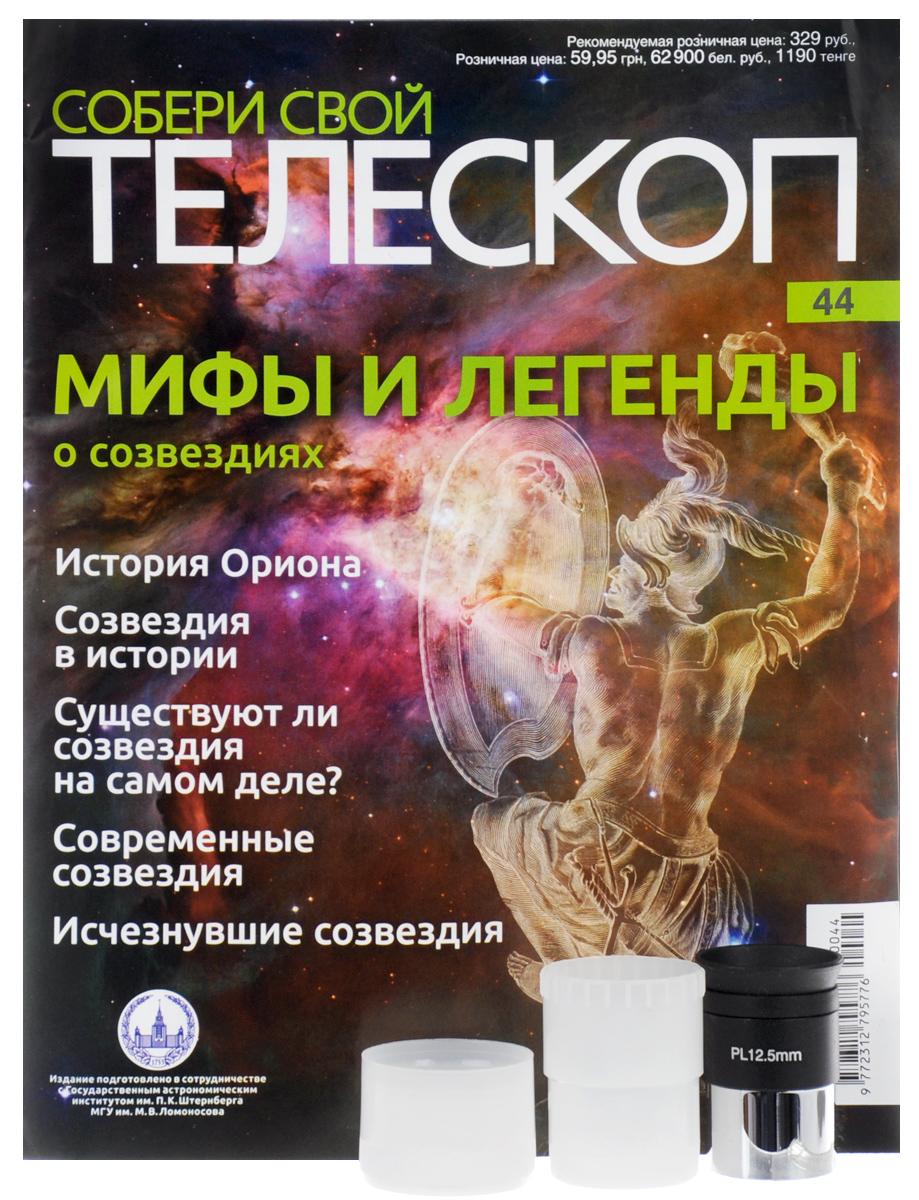 Журнал Собери свой телескоп №44TLS044Издания Собери свой телескоп станут полезным и интересным приобретением для поклонников астрономии, помогут вам в новом ракурсе увидеть и изучить небесные тела, организовать свою личную обсерваторию и получать незабываемые эмоции от познания космоса. Каждое издание серии включает в себя монографический журнал, увлекательно знакомящий читателей с отдельным небесным телом, и некоторые элементы для собираемого телескопа. Вы сможете расширить свой кругозор, приятно провести время за чтением журналов, собственноручно собрать настоящий телескоп и полноценно использовать его для изучения звездного неба. К данному номеру прилагается 12,5-мм окуляр. Длина окуляра: 5,5 см. Категория 12+.