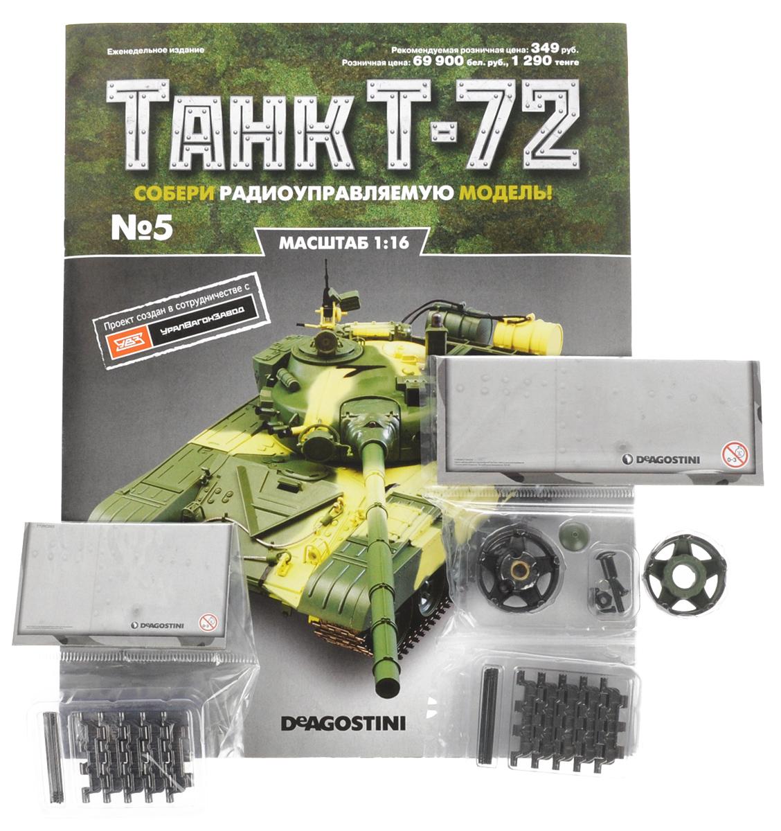 Журнал Танк Т-72 №5TANK005Перед вами - журнал из уникальной серии партворков Танк Т-72 с увлекательной информацией о легендарных боевых машинах и элементами для сборки копии танка Т-72 в уменьшенном варианте 1:16. У вас есть возможность собственноручно создать высококачественную модель этого знаменитого танка с достоверным воспроизведением всех элементов, сохранением функций подлинной боевой машины и дистанционным управлением. В комплекте детали, необходимые для сборки ведущего колеса (ленивца), и 10 траков с штифтами. Категория 16+.