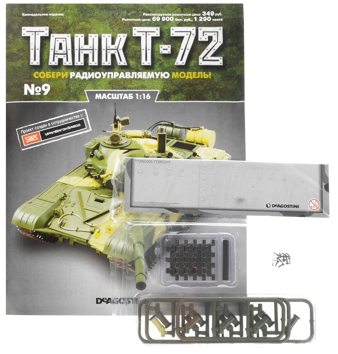 Журнал Танк Т-72 №9TRC009Перед вами - журнал из уникальной серии партворков Танк Т-72 с увлекательной информацией о легендарных боевых машинах и элементами для сборки копии танка Т-72 в уменьшенном варианте 1:16. У вас есть возможность собственноручно создать высококачественную модель этого знаменитого танка с достоверным воспроизведением всех элементов, сохранением функций подлинной боевой машины и дистанционным управлением. В комплекте детали, необходимые для продолжения сборки башни танка. Категория 16+.
