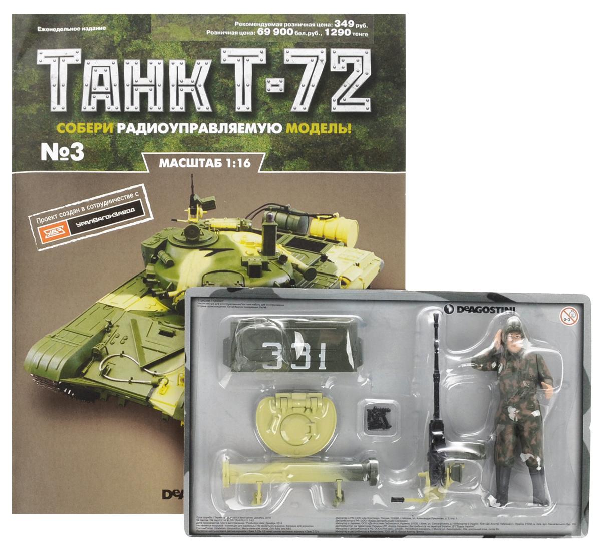 Журнал Танк Т-72 №3TANK003Перед вами - журнал из уникальной серии партворков Танк Т-72 с увлекательной информацией о легендарных боевых машинах и элементами для сборки копии танка Т-72 в уменьшенном варианте 1:16. У вас есть возможность собственноручно создать высококачественную модель этого знаменитого танка с достоверным воспроизведением всех элементов, сохранением функций подлинной боевой машины и дистанционным управлением. В комплекте детали, которые позволят продолжить сборки башни модели Т-72, а также фигурка танкиста в подарок. Высота фигурки: 10 см. Категория 16+.