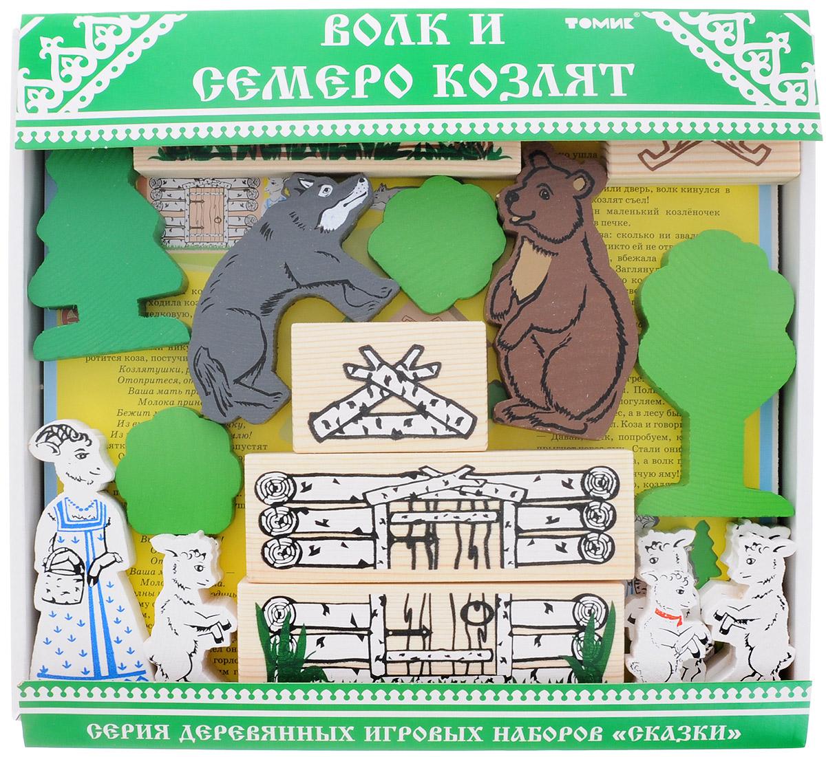 Томик Конструктор Волк и семеро козлят4534-5Конструктор Томик Волк и семеро козлят даст возможность почувствовать себя частью сказки! В комплект входят фигурки животных (коза, семь козлят, волк и медведь), и элементы окружающей обстановки. Не секрет, что наши дети очень любят сказки. И не просто их слушать или смотреть, но и принимать в них самое активное участие. Например, в качестве актера или режиссера собственной сказочной истории. Ведь это так здорово - придумать сказку самому! Такая сюжетная игра, особенно когда ребенок играет вместе с родителями - очень важный этап формирования его умственных способностей. Тут и сообразительность, фантазия, творческие способности, усидчивость, самостоятельность. А самое главное, такая игра стимулирует активную речь ребенка.