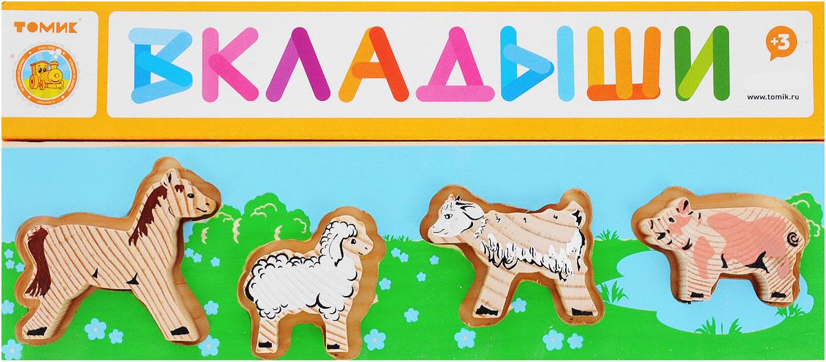 Томик Доска-вкладыш Домашние животные Лужок382-2Доска-вкладыш Томик Домашние животные. Лужок- это деревянная основа, в которой вырезано несколько углублений. В углубления вставляются фигурки-вкладыши в виде лошадки, овечки, козленка и поросенка, точно подходящие по форме и размеру. Задача ребенка - найти для каждой фигурки свое место. Малыш довольно быстро способен это освоить. И, чтобы игра не наскучила, можно усложнить правила, например, собирать от большего к меньшему, или выбирать детали определенных цветов. Вкладыши прекрасно развивают логическое мышление, мелкую моторику, память, учат различать цвета, формы и размеры фигурок.