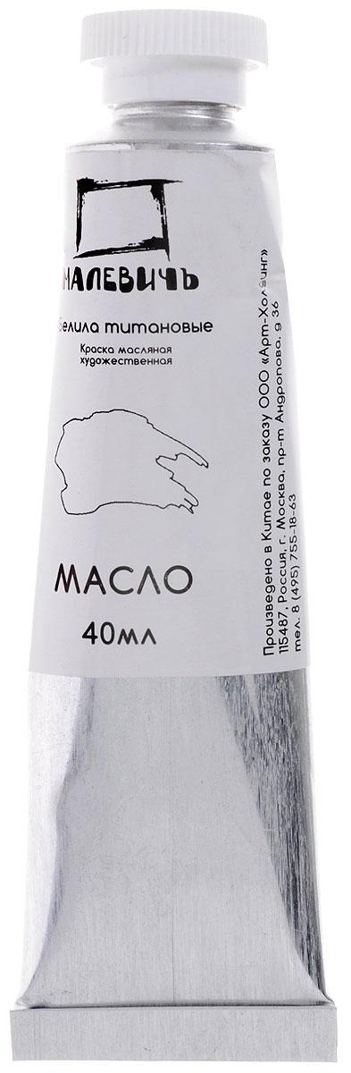 Малевичъ Краска масляная Белила Титановые 40 мл