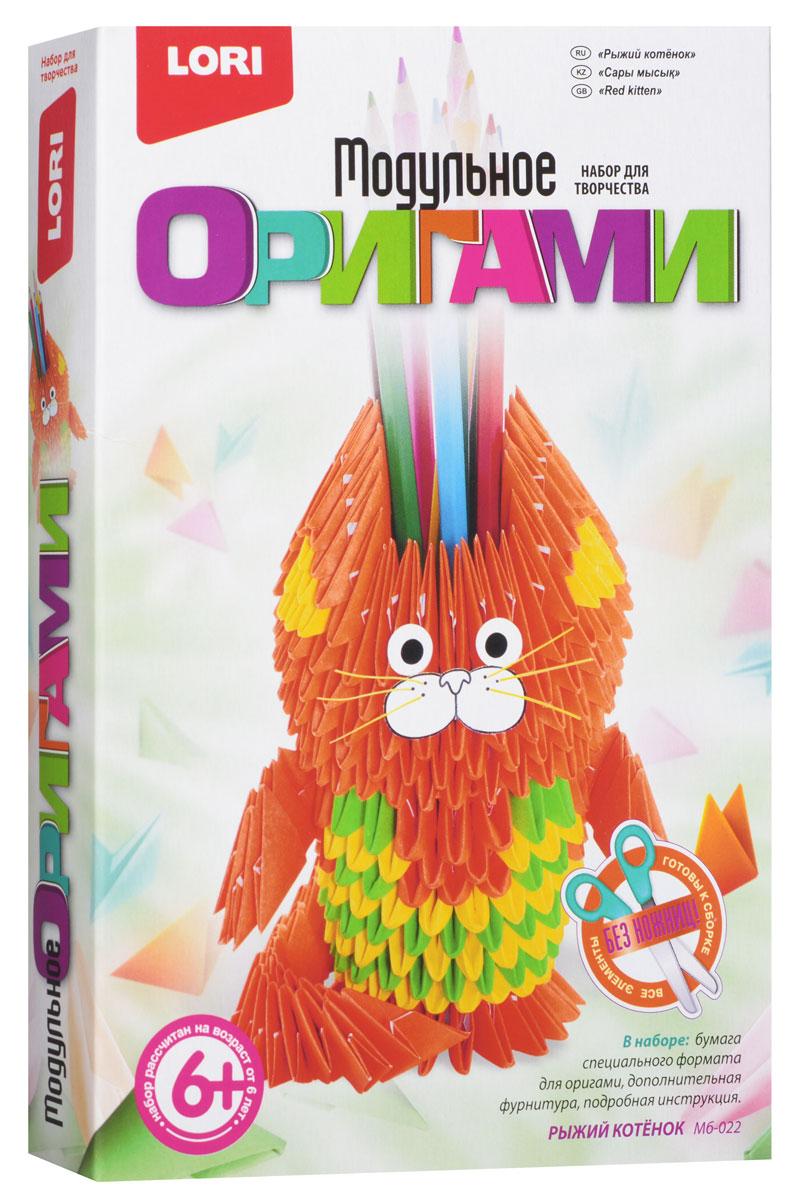 Lori Модульное оригами Рыжий котенок