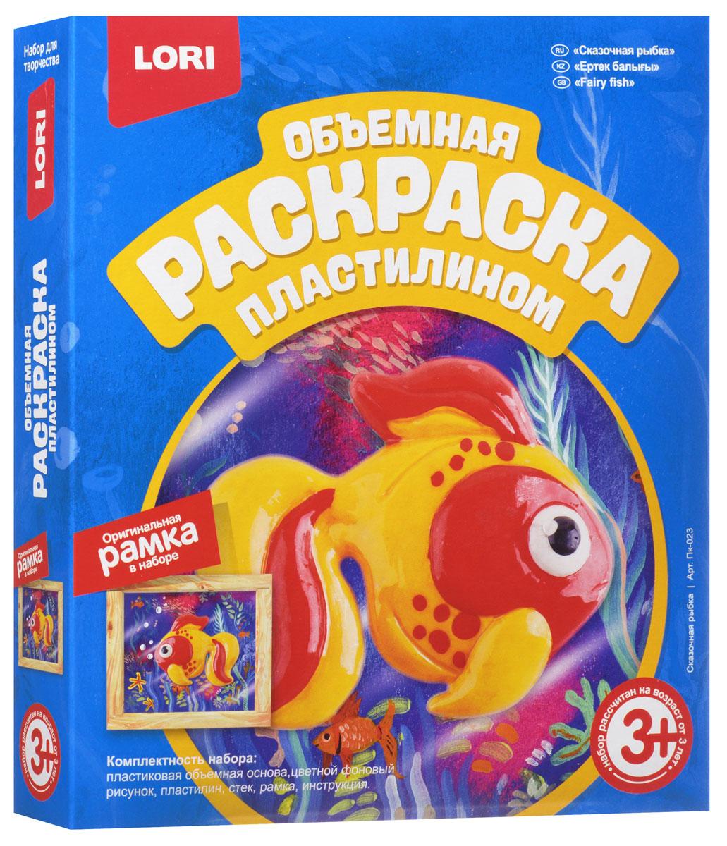 Lori Раскраска пластилином объемная Сказочная рыбка