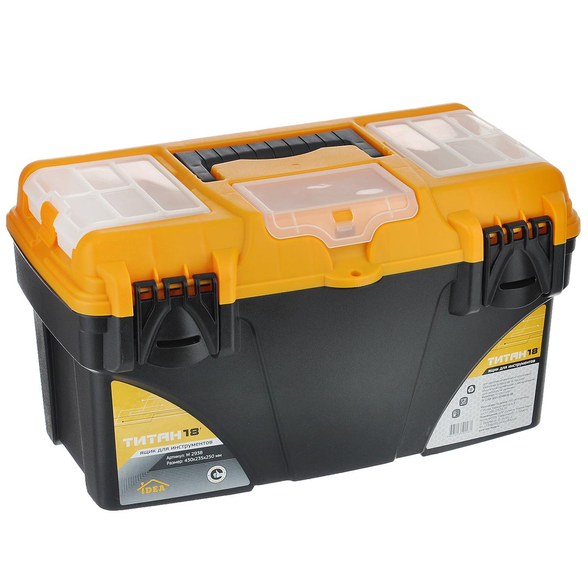 Ящик для инструментов Idea Титан 18, со съемным органайзером, 43 х 23,5 х 25 смМ 2938Ящик Idea Титан 18 изготовлен из прочного пластика и предназначен для хранения и переноски инструментов. Вместительный, внутри имеет большое главное отделение. Крышка оснащена двумя съемными органайзерами и отделением для хранения бит. Ящик закрывается при помощи крепких защелок, которые не допускают случайного открывания. Для более комфортного переноса в руках, на крышке ящика предусмотрена удобная ручка.