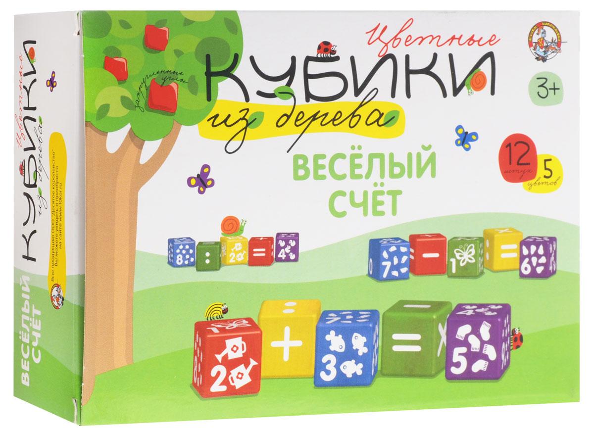 Десятое королевство Кубики Веселый счет01585Набор кубиков Десятое королевство Веселый счет включает в себя 12 кубиков 5 разных цветов, среди которых обязательно присутствуют основные, которые ребенок должен знать к 3 годам - красный, желтый, синий, зеленый. На эти разноцветные кубики нанесены белой краской математические знаки и цифры с предметами, количество которых соответствует цифре. Кубики из дерева очень приятные на ощупь - гладкие и аккуратные. Кубики Веселый счет являются классической обучающей игрой для детей трех лет и старше, помогают выучить цифры, понять, что такое больше - меньше, узнать знаки арифметических действий, а затем научиться их выполнять. А игры с ними развивают мелкую моторику рук, цветовое восприятие и пространственное мышление. Для покраски используется специальная краска для детских игрушек, поэтому кубики не только имеют яркие, насыщенные цвета, но и совершенно безопасны.