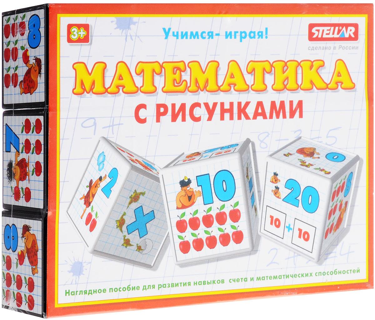 Stellar Кубики Математика с рисунками705_красныйКубики Stellar Математика с рисунками - это замечательное наглядное пособие для развития навыков счета и математических способностей. В набор входят 12 кубиков с изображениями цифр, математических примеров и картинок. С помощью кубиков Математика с рисунками ребенок сможет выучить цифры и освоить примеры на сложение, вычитание, деление и умножение, а рисунки с готовыми примерами помогут ему в этом. Игра с кубиками развивает зрительное восприятие, наблюдательность и внимание, мелкую моторику рук и произвольные движения. Ребенок научится складывать целостный образ из частей, определять недостающие детали.