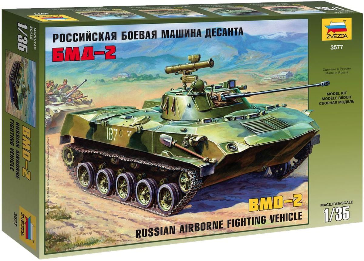 Звезда Сборная модель Российская боевая машина десанта БМД-23577С помощью сборной модели Звезда Российская боевая машина десанта БМД-2 вы и ваш ребенок сможете собрать уменьшенную копию российской боевой машины десанта. Набор включает в себя 173 пластиковых элемента для сборки одной модели БМД-2 и инструкцию на русском языке. Краски и клей продаются отдельно от набора. БМД-2 является усовершенствованным вариантом БМД-1. Выпускалась с 1985 года. На новой машине установлена авиационная пушка 2А42 калибра 30 мм, боекомплект 300 выстрелов, дальность 1500 метров. Имеются два курсовых пулемета калибра 7.62 мм. Установлен противотанковый ракетный комплекс. Процесс сборки развивает интеллектуальные и инструментальные способности, воображение и конструктивное мышление, а также прививает практические навыки работы со схемами и чертежами.