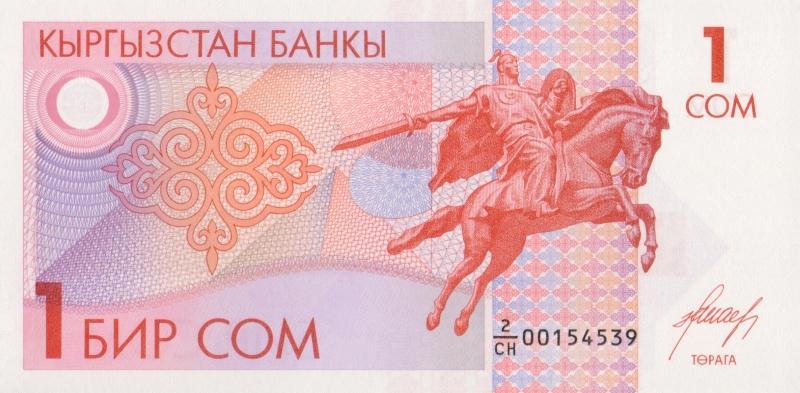 Банкнота номиналом 1 сом. Кыргызстан. 1993 год739Серия и номер банкноты могут отличаться от изображения.