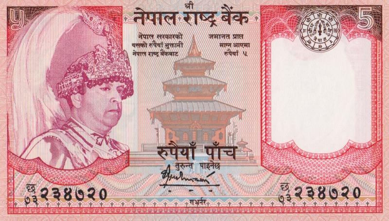 Банкнота номиналом 5 рупий. Непал. 2005 год