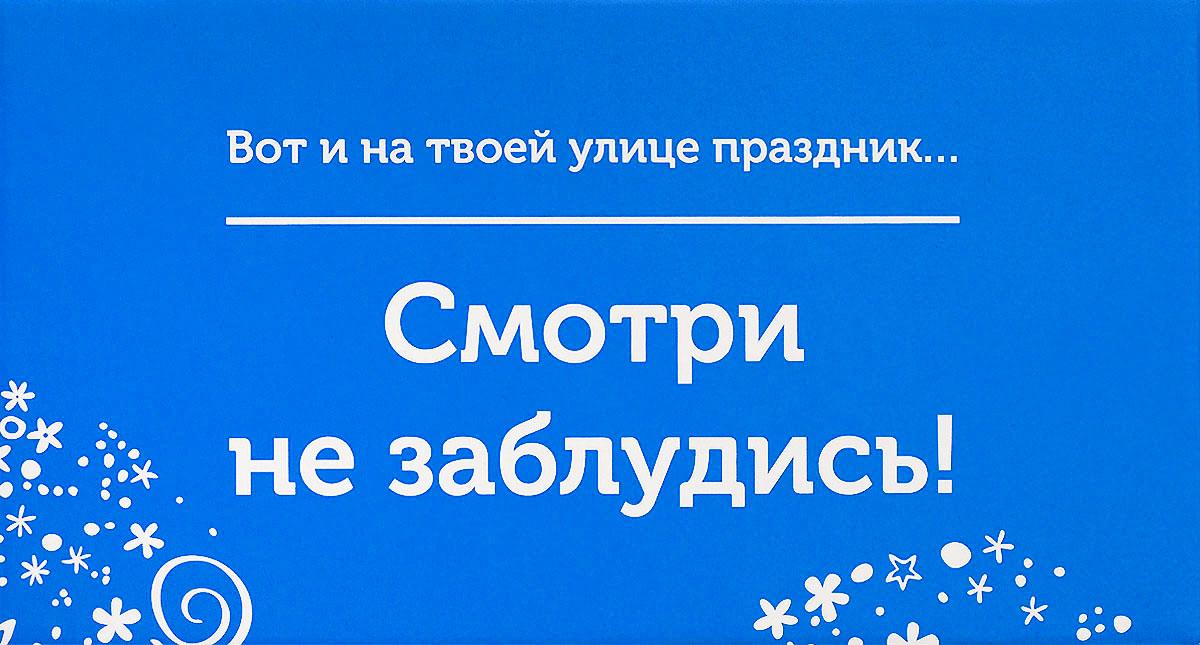 Подарочная коробка OZON.ru. Малый размер, Вот и на твоей улице праздник. Смотри не заблудись!. 18 х 9.7 х 8.8 см14563-10Складная подарочная коробка от OZON.ru с веселой надписью Вот и на твоей улице праздник! Смотри не заблудись! - это интересное решение для упаковки. Коробка выполнена из тонкого картона с матовой ламинацией. Данная упаковка отлично подходит для небольших подарков и не требует дополнительных элементов - лент или бантов. Размер (в сложенном виде): 18 х 9.7 х 8.8 см. Размер (в разложенном виде): 28 х 18 х 0.5 см.