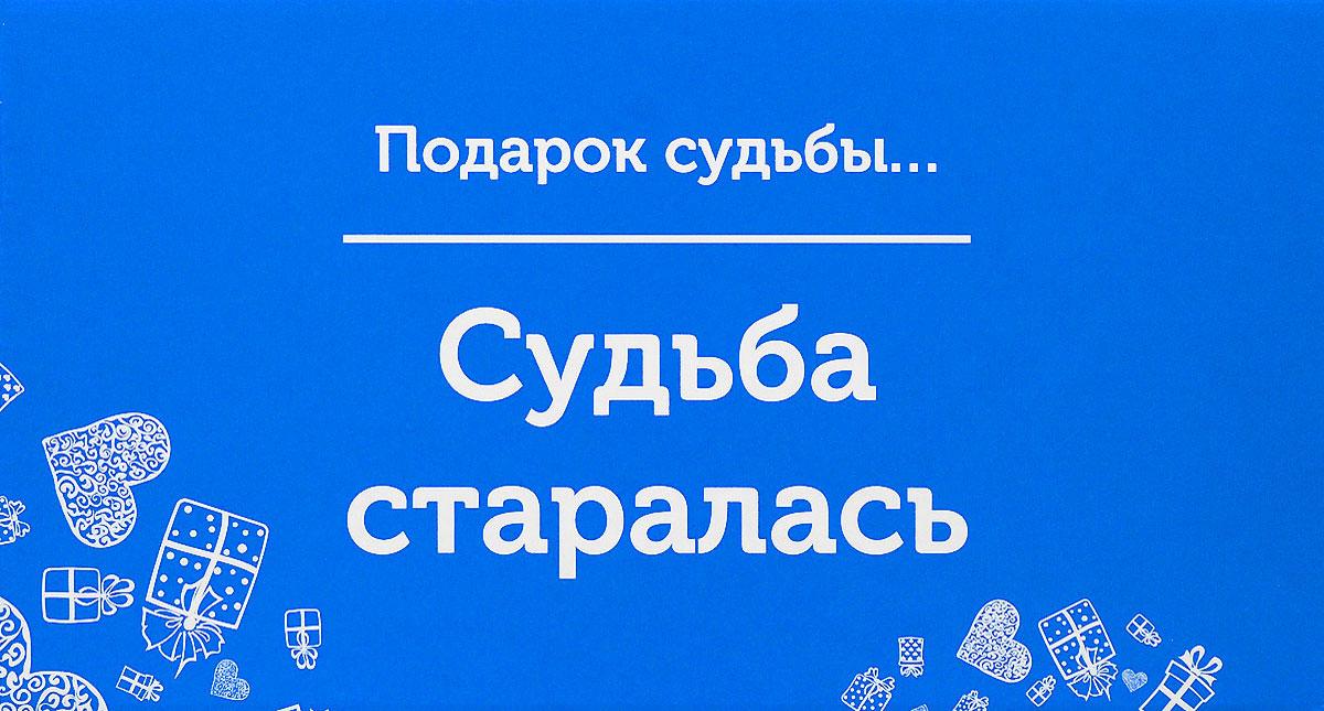 Подарочная коробка OZON.ru. Малый размер, Подарок судьбы. Судьба старалась!. 18 х 9.7 х 8.8 см14563-8Складная подарочная коробка от OZON.ru с веселой надписью Подарок судьбы! Судьба старалась… - это интересное решение для упаковки. Коробка выполнена из тонкого картона с матовой ламинацией. Данная упаковка отлично подходит для небольших подарков и не требует дополнительных элементов - лент или бантов. Размер (в сложенном виде): 18 х 9.7 х 8.8 см. Размер (в разложенном виде): 28 х 18 х 0.5 см.