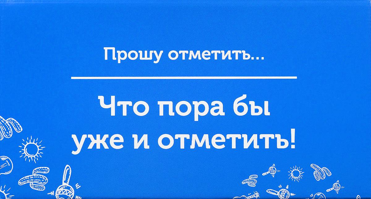 Подарочная коробка OZON.ru. Малый размер, Прошу отметить, что пора бы уже и отметить!. 18 х 9.7 х 8.8 см14563-11Складная подарочная коробка от OZON.ru с веселой надписью Прошу отметить… Что пора бы уже и отметить! - это интересное решение для упаковки. Коробка выполнена из тонкого картона с матовой ламинацией. Данная упаковка отлично подходит для небольших подарков и не требует дополнительных элементов - лент или бантов. Размер (в сложенном виде): 18 х 9.7 х 8.8 см. Размер (в разложенном виде): 28 х 18 х 0.5 см.