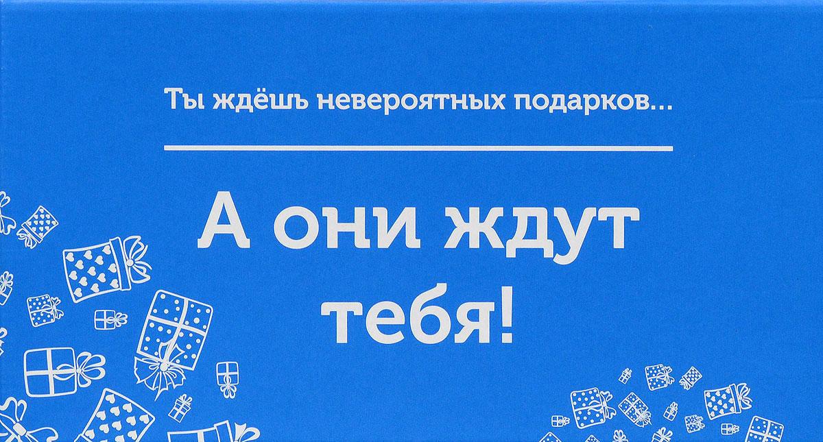 Подарочная коробка OZON.ru. Малый размер, Ты ждешь невероятных подарков, а они ждут тебя!. 18 х 9.7 х 8.8 см14563-7Складная подарочная коробка от OZON.ru с веселой надписью Ты ждешь невероятных подарков… А они ждут тебя! - это интересное решение для упаковки. Коробка выполнена из тонкого картона с матовой ламинацией. Данная упаковка отлично подходит для небольших подарков и не требует дополнительных элементов - лент или бантов. Размер (в сложенном виде): 18 х 9.7 х 8.8 см. Размер (в разложенном виде): 28 х 18 х 0.5 см.