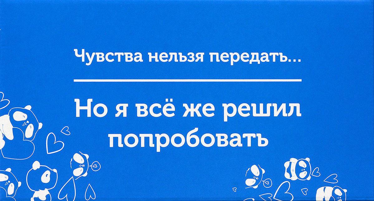 Подарочная коробка OZON.ru. Малый размер, Чувства нельзя передать, но я все же решил попробовать!. 18 х 9.7 х 8.8 см14563-9Складная подарочная коробка от OZON.ru с веселой надписью Чувства нельзя передать… Но я всё же решил попробовать - это интересное решение для упаковки. Коробка выполнена из тонкого картона с матовой ламинацией. Данная упаковка отлично подходит для небольших подарков и не требует дополнительных элементов - лент или бантов. Размер (в сложенном виде): 18 х 9.7 х 8.8 см. Размер (в разложенном виде): 28 х 18 х 0.5 см.