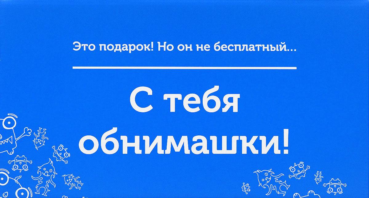 Подарочная коробка OZON.ru. Малый размер, Это подарок! Но он не бесплатный, с тебя обнимашки!. 18 х 9.7 х 8.8 см14563-12Складная подарочная коробка от OZON.ru с веселой надписью Это подарок! Но он не бесплатный! С тебя обнимашки! - это интересное решение для упаковки. Коробка выполнена из тонкого картона с матовой ламинацией. Данная упаковка отлично подходит для небольших подарков и не требует дополнительных элементов - лент или бантов. Размер (в сложенном виде): 18 х 9.7 х 8.8 см. Размер (в разложенном виде): 28 х 18 х 0.5 см.