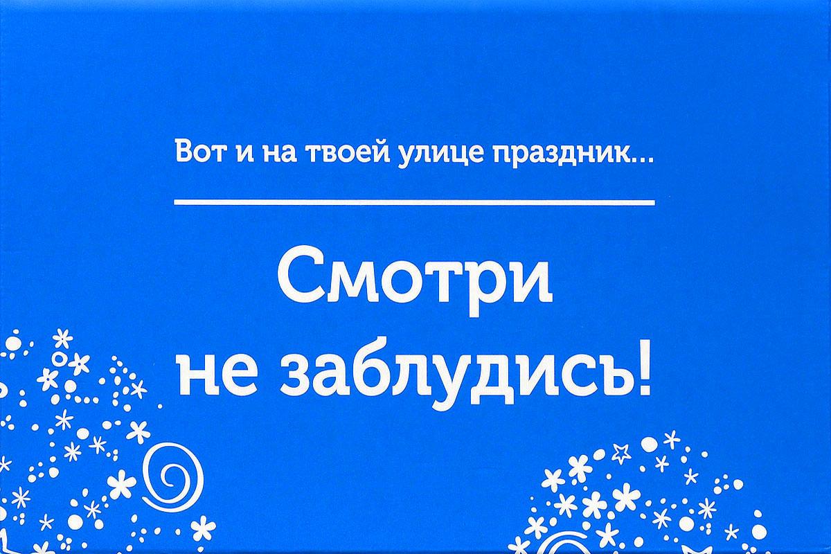 Подарочная коробка OZON.ru. Средний размер, Вот и на твоей улице праздник. Смотри не заблудись!. 23.4 х 14.3 х 9.7 см14562-14Складная подарочная коробка от OZON.ru с веселой надписью Вот и на твоей улице праздник! Смотри не заблудись! - это интересное решение для упаковки. Коробка выполнена из тонкого картона с матовой ламинацией. Данная упаковка отлично подходит для небольших подарков и не требует дополнительных элементов - лент или бантов. Размер (в сложенном виде): 23.4 х 14.3 х 9.7 см. Размер (в разложенном виде): 39 х 23.5 х 0.5 см.
