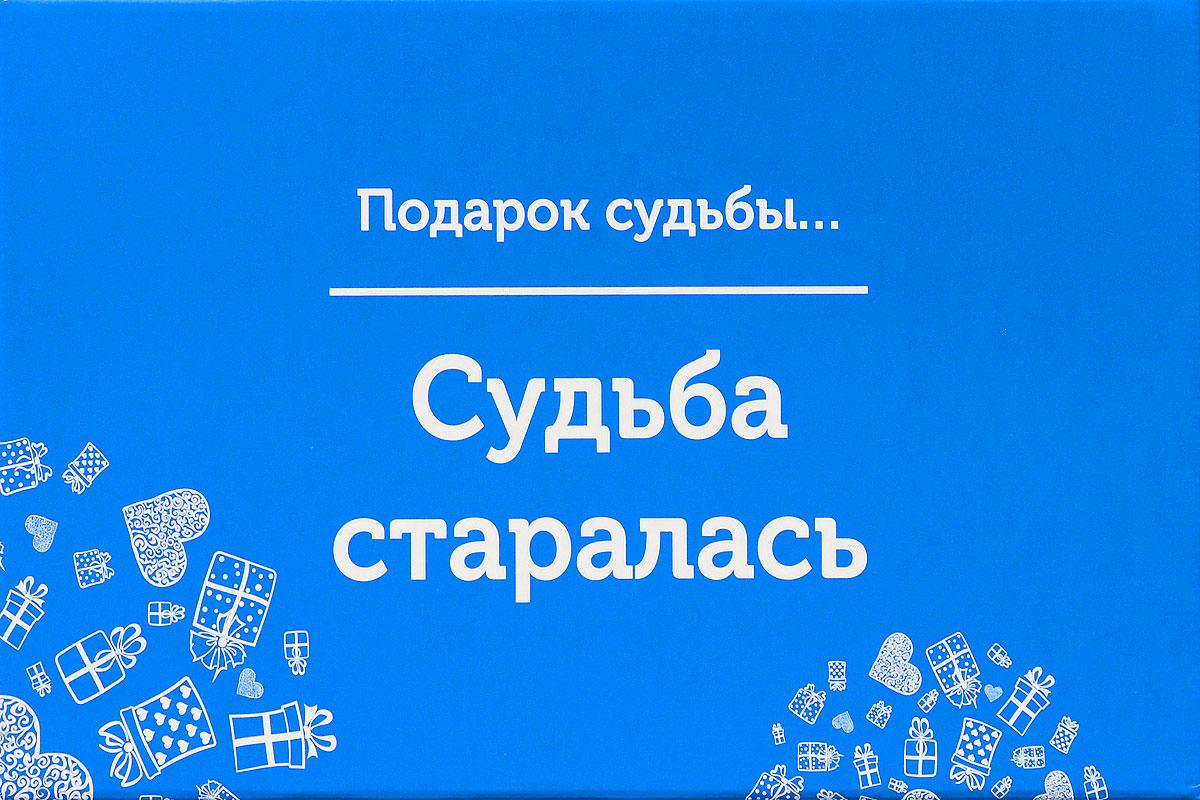 Подарочная коробка OZON.ru. Средний размер, Подарок судьбы. Судьба старалась!. 23.4 х 14.3 х 9.7 см14562-12Складная подарочная коробка от OZON.ru с веселой надписью Подарок судьбы! Судьба старалась… - это интересное решение для упаковки. Коробка выполнена из тонкого картона с матовой ламинацией. Данная упаковка отлично подходит для небольших подарков и не требует дополнительных элементов - лент или бантов. Размер (в сложенном виде): 23.4 х 14.3 х 9.7 см. Размер (в разложенном виде): 39 х 23.5 х 0.5 см.