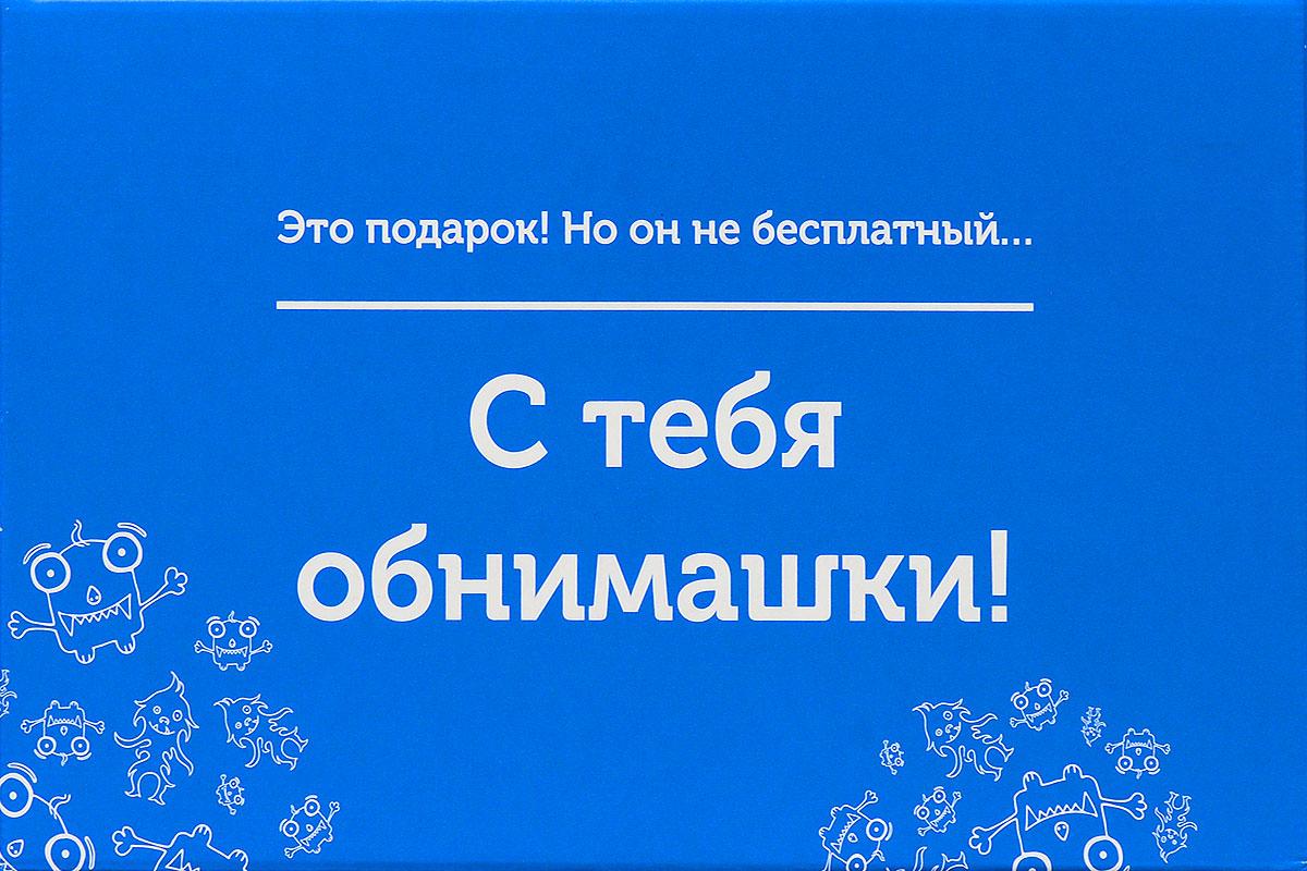 Подарочная коробка OZON.ru. Средний размер, Это подарок! Но он не бесплатный, с тебя обнимашки!. 23.4 х 14.3 х 9.7 см14562-16Складная подарочная коробка от OZON.ru с веселой надписью Это подарок! Но он не бесплатный! С тебя обнимашки! - это интересное решение для упаковки. Коробка выполнена из тонкого картона с матовой ламинацией. Данная упаковка отлично подходит для небольших подарков и не требует дополнительных элементов - лент или бантов. Размер (в сложенном виде): 23.4 х 14.3 х 9.7 см. Размер (в разложенном виде): 39 х 23.5 х 0.5 см.