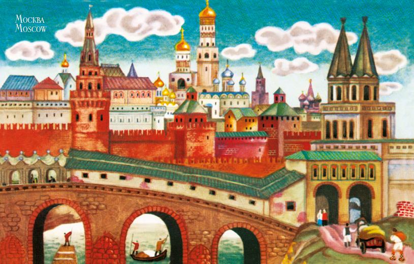 Поздравительная открытка Москва. Кремль. ОТКР №243ОТКР №243Оригинальная поздравительная открытка Москва. Кремль выполнена из плотного матового картона. На лицевой стороне расположено красочное изображение знаменитого Московского Кремля, выполненное в винтажном стиле. Обратная сторона открытки оставлена пустой, на ней вы можете написать собственное послание. Необычная и яркая открытка поможет вам выразить чувства и передать теплые поздравления. Такая открытка станет великолепным дополнением к подарку или оригинальным почтовым посланием, которое, несомненно, удивит получателя своим дизайном и подарит приятные воспоминания.