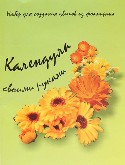 Набор для создания цветов из фоамирана АртНева